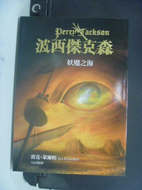 【書寶二手書T1/一般小說_GQK】波西傑克森3:妖魔之海_雷克.萊爾頓