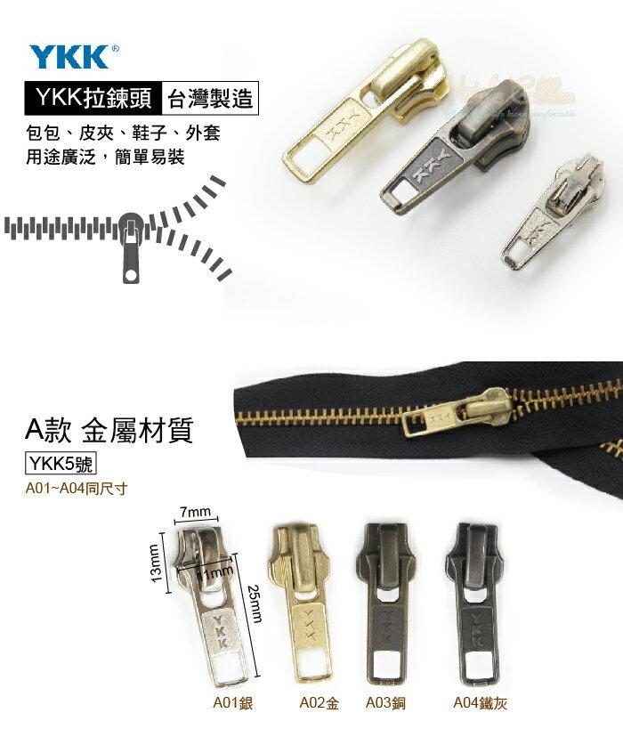 糊塗鞋匠 優質鞋材 N33 YKK拉鍊頭 1個 台灣製造 外套 包包 鞋子 皮夾 DIY 維修 修理 3