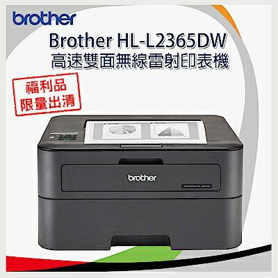 【福利品A】兄弟brotherHL-L2365DW無線黑白雷射表機