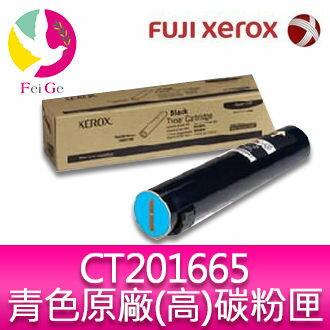 12期0利率 富士全錄 FujiXerox DocuPrint CT201665 原廠原裝青綠色高容量碳粉 適用 DocuPrint C5005d 雷射印表機
