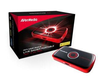 【DB購物】圓剛 AVerMedia C875 易錄盒 Live Gamer Portable LGP(請詢問貨源)