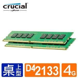【DB購物】Micron美光Crucial DDR4 2133/4G RAM桌上型電腦用記憶體(請詢問貨源)(捷G4028)
