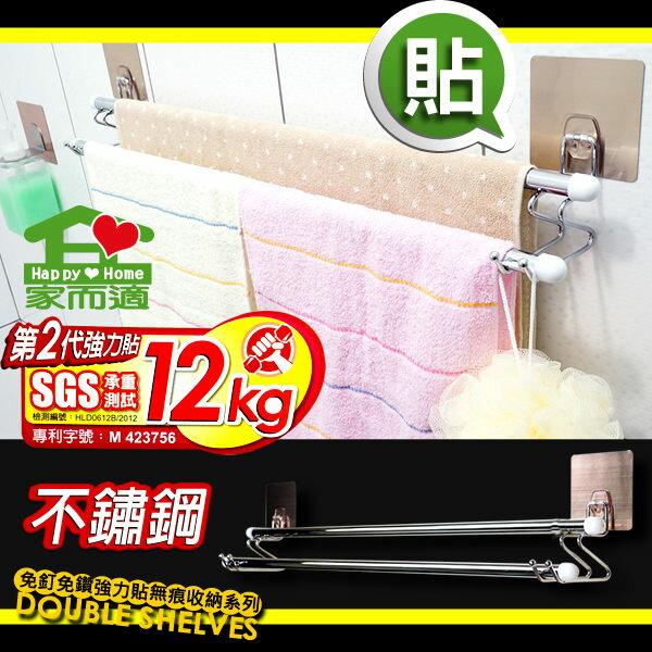 家而適不銹鋼雙桿毛巾架→FB姚小鳳