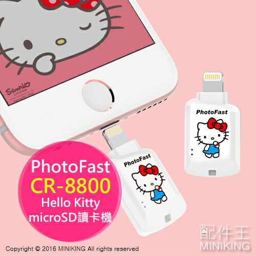 【配件王】現貨 PhotoFast CR-8800 凱蒂貓 Hello Kitty microSD讀卡機 KT iOS iPhone