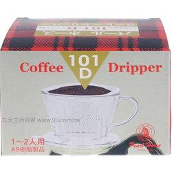 【九元生活百貨】101-D日本寶馬牌滴漏式咖啡濾器/1~2人用 手沖式咖啡杯 咖啡濾杯
