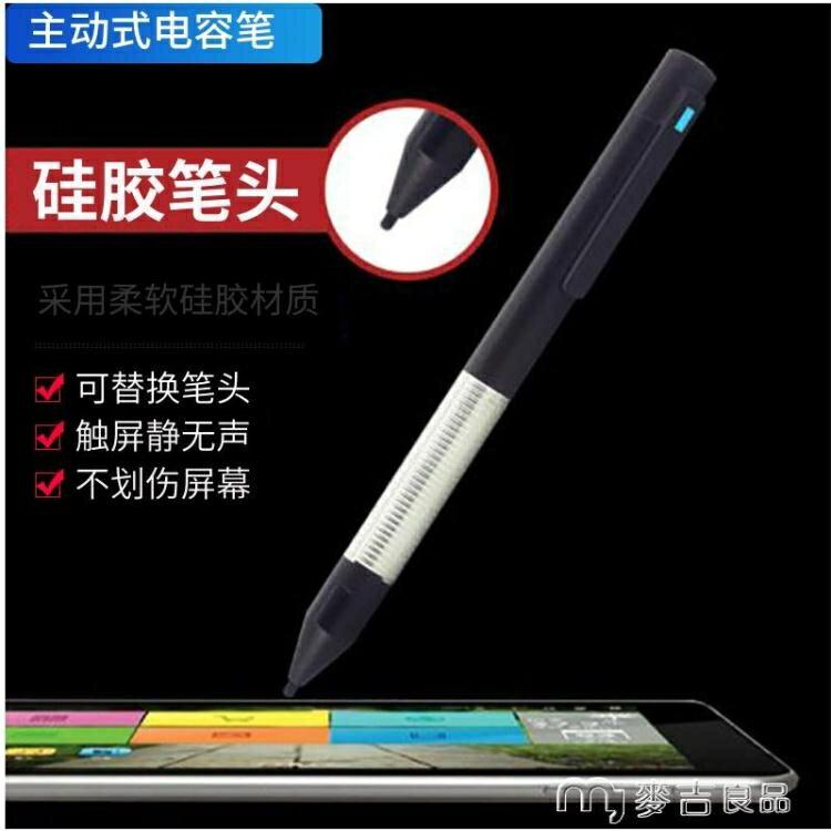 觸控筆 觸控筆主動式電容筆iPhoneiPad觸控筆安卓手機硅膠頭平板觸屏筆華為  交換禮物