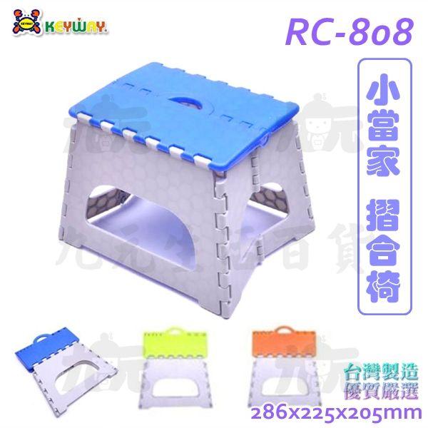 【九元生活百貨】聯府 RC808 小當家摺合椅 板凳 折疊椅