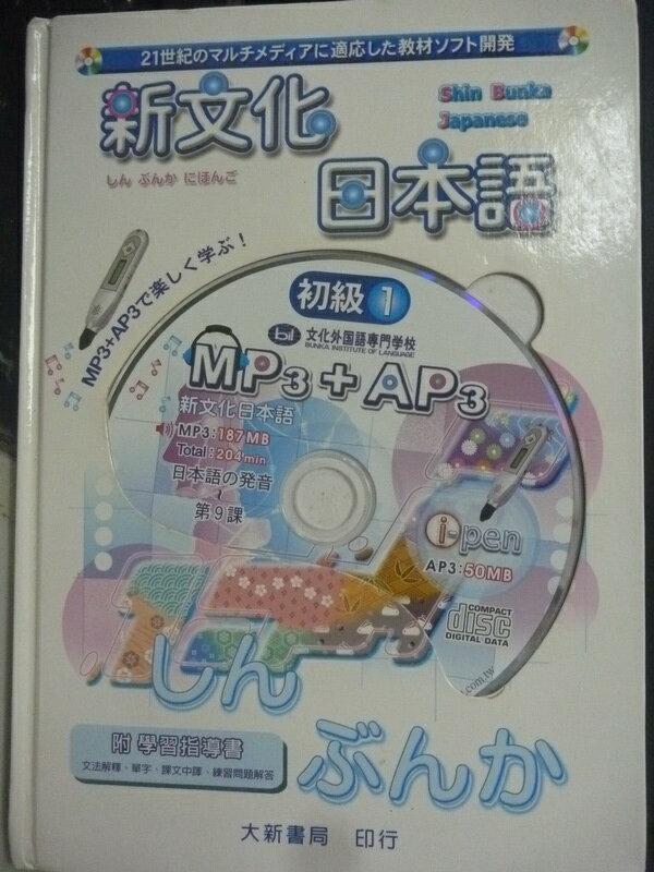 【書寶二手書T9/語言學習_HCM】新文化日本語:初級1_大新編輯部_附光碟