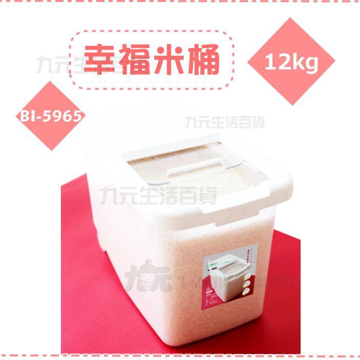【九元生活百貨】翰庭 BI-5965 幸福米桶 米箱 台灣製造