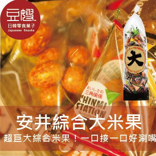 【即期特價】日本零食 安井綜合大米果(36入)