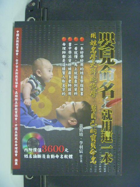 【書寶二手書T7/命理_JIC】嬰兒命名就用這一本_黃恆堉、李羽宸_附光碟