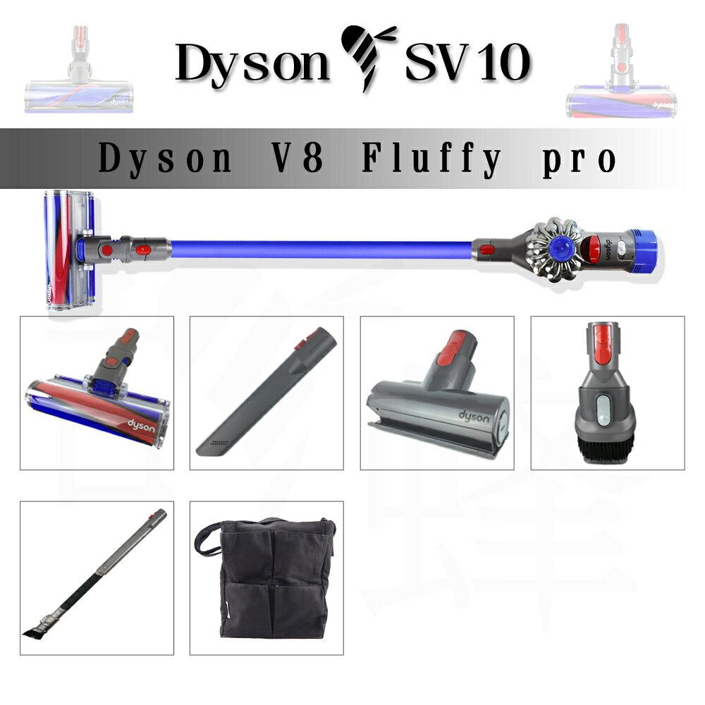 ㊣胡蜂正品㊣ 寶藍色 Dyson V8 SV10 Fluffy pro 五吸頭組合 含 收納包 配件包 animal pro