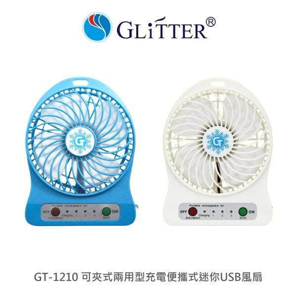 可夾式兩用型充電便攜式迷你USB風扇夾子風扇夾式桌面風扇充電迷你風扇電風扇隨身風扇