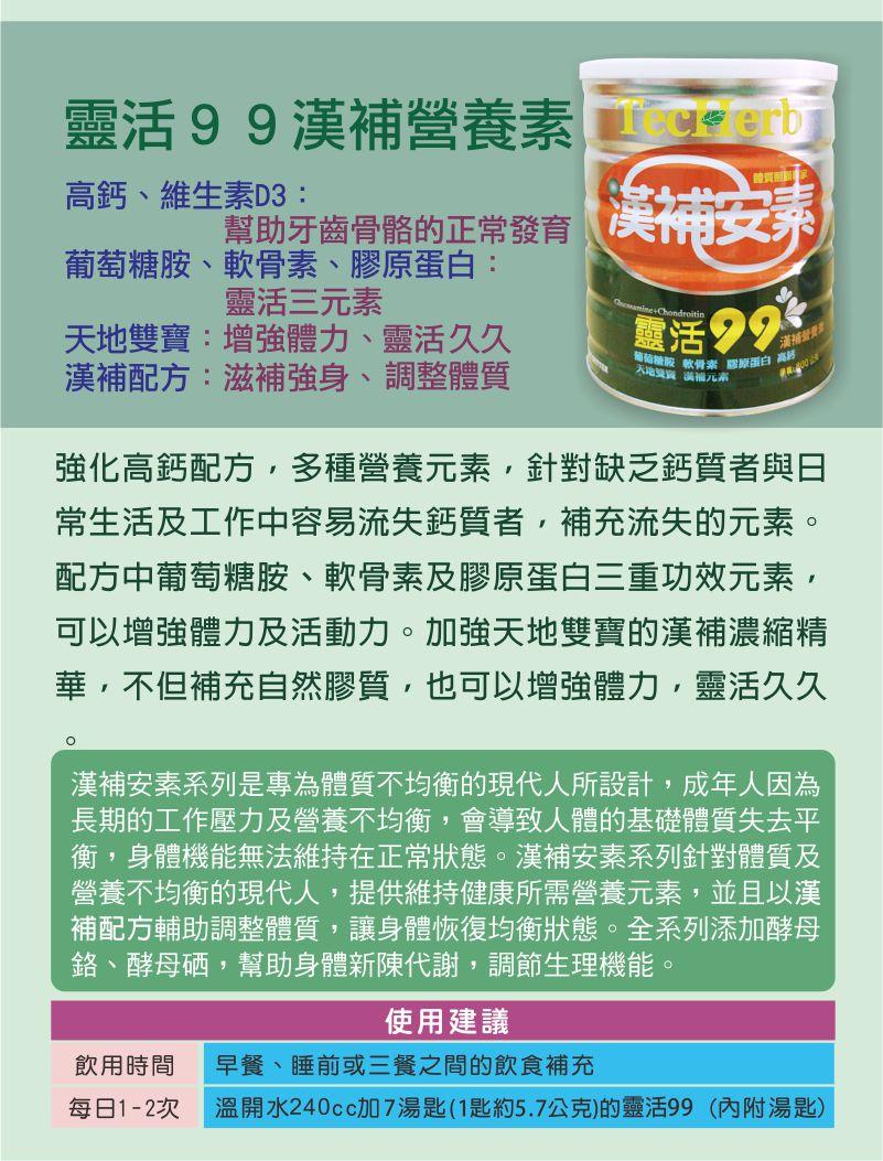 【漢補安素】成人奶粉  靈活99漢補營養素 2