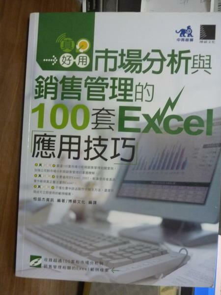 【書寶二手書T8/電腦_PFT】真好用!市場分析與銷售管理的100套Excel應用技巧
