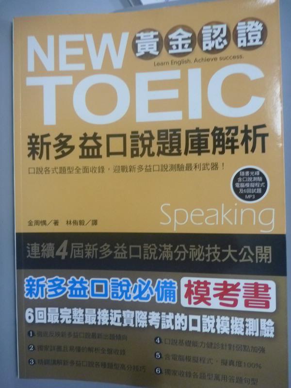 【書寶二手書T1/語言學習_YEV】黃金認證NEW TOEIC 新多益口說題庫解析_金周_附光碟