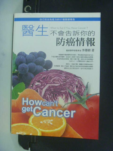 【書寶二手書T4/養生_NBP】醫生不會告訴你的防癌情報_李傳修
