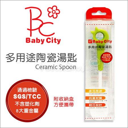 ✿蟲寶寶✿【日本Baby City 】多用途陶瓷湯匙(附收納盒)方便攜帶
