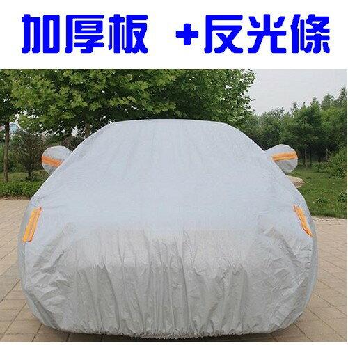 雙層棉車罩 汽車罩 車衣 防塵 反光 audi bmw benz vw skoda ford 三菱沂軒精品 A0211