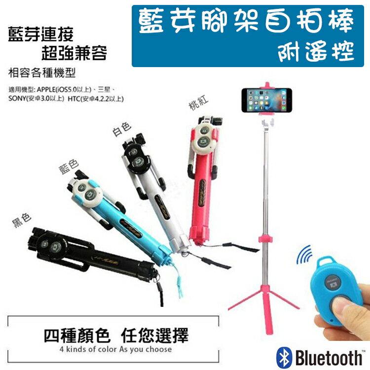 攝彩@(附遙控)藍芽腳架自拍器-韓國熱銷多功能藍芽摺疊自拍桿三腳架 超強三合一藍芽自拍器、手機支架、攝影三腳架(彰化市)
