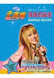孟漢娜:偶像的祕密(中英雙語+美式口語情境CD)