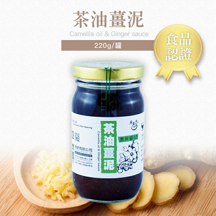 禾農 茶油薑泥 苦茶油 無添加 天然 醬 拌醬 調味 料理 薑 非精煉油 220g