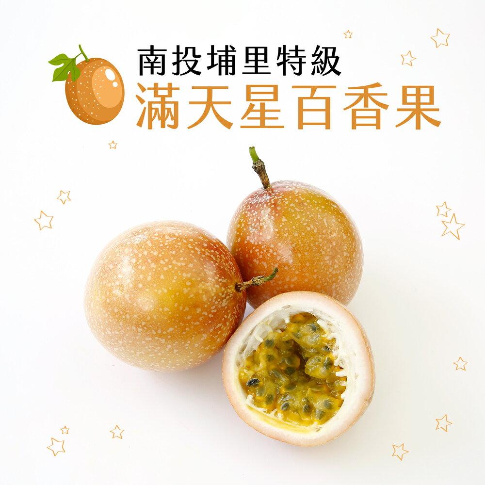 【好實選果】南投埔里-特級滿天星百香果(蜜糖百香果) (3台斤) (免運)