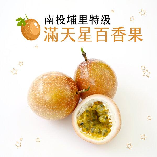 myselect:【好實選果】南投埔里-特級滿天星百香果(蜜糖百香果)(6台斤)(免運)
