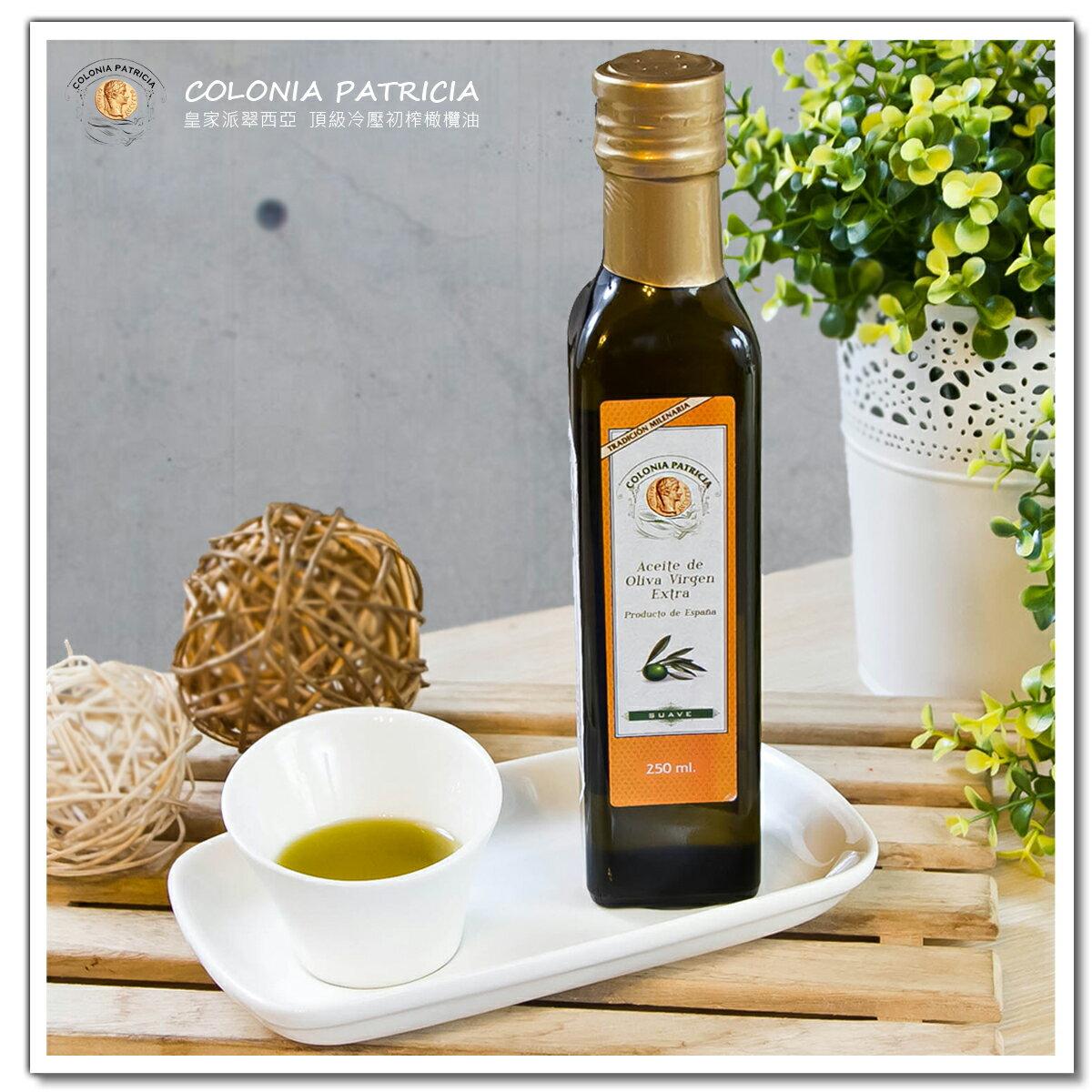 《西班牙皇家派翠西亞100%頂級冷壓初榨單品橄欖油》【250ml單瓶裝含盒】單一品種:Arbequina阿貝金納,口感溫和