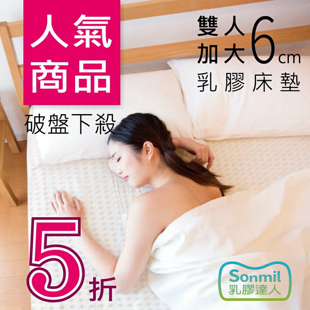 sonmil乳膠達人 乳膠床墊基本型180x188x6公分天然乳膠床墊6尺雙人加大床墊 取代獨立筒彈簧床記憶床