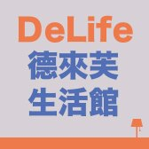 DeLife生活館