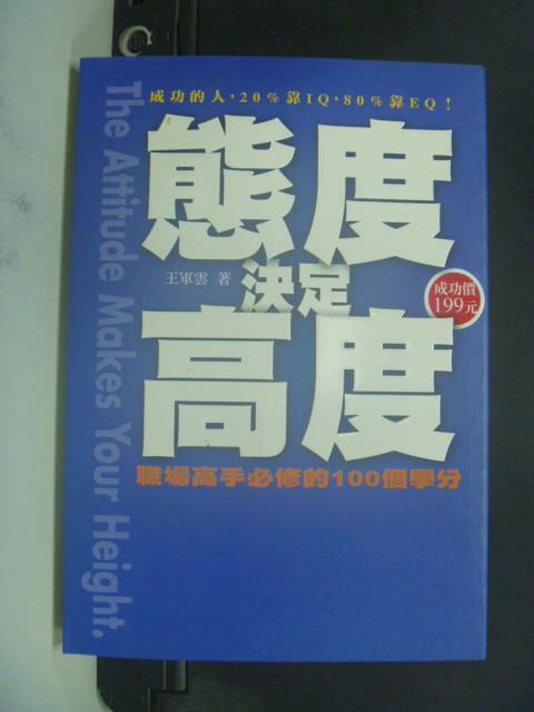 【書寶二手書T5/財經企管_GPB】態度決定高度:職場高手必修的100個學分_王軍雲
