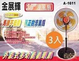 <br/><br/>  【尋寶趣】金展輝 八方吹 16吋 涼風扇(3入) 360轉 風量大 電扇 電風扇 桌扇 台灣製 立扇A-1611-X3<br/><br/>
