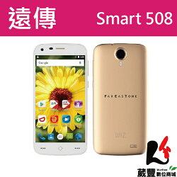 ✿2月限定APP領券滿千折百✿【贈立架+防塵塞觸控筆】FarEastone 遠傳 Smart 508 四核心 5吋 智慧型手機