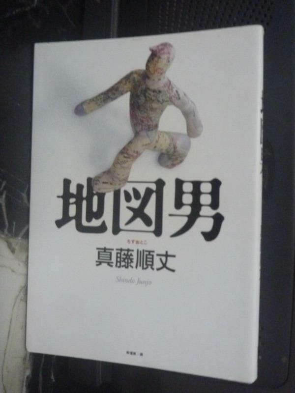 【書寶二手書T3/翻譯小說_IPS】地圖男_真藤順丈