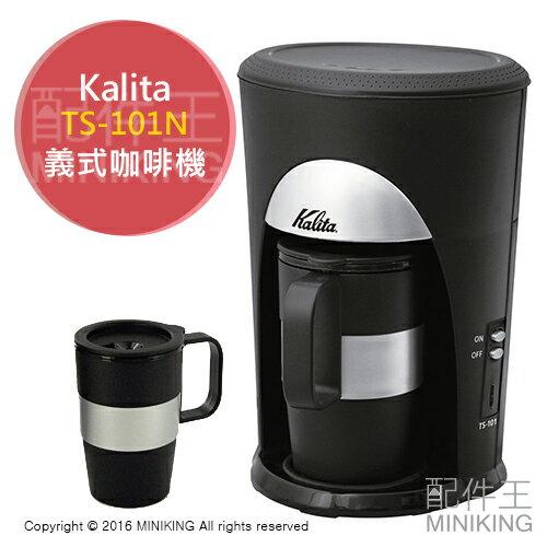 【配件王】日本代購 Kalita TS-101N 義式咖啡機 獨享杯 小型咖啡機 簡單操作 一杯量 0.3L