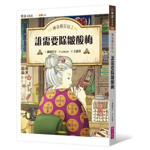 神奇柑仔店1-6套書(共六冊)(金石堂獨家) 3
