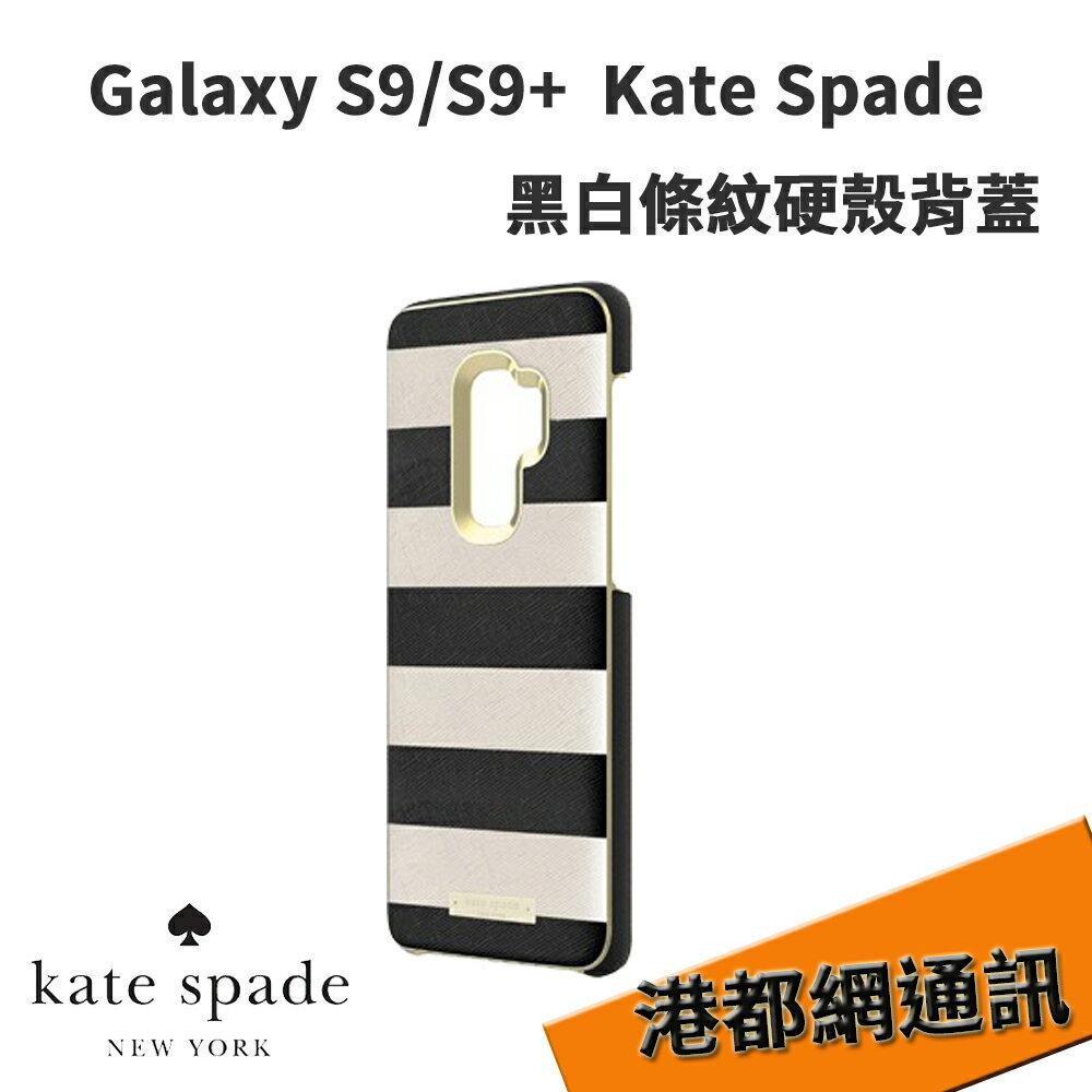 【原廠盒裝】Galaxy S9/S9+ Kate Spade黑白條紋硬殼背蓋