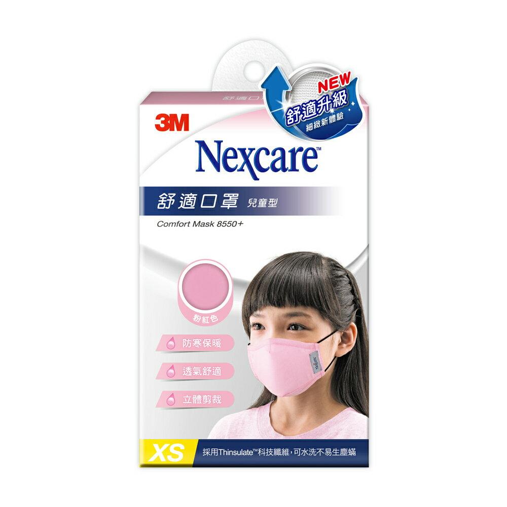 3M 8550+ Nexcare 舒適口罩升級款-粉紅色(兒童XS)7100186954★居家購物節 1