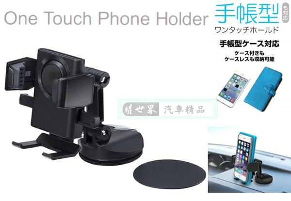 權世界汽車百貨用品:權世界@汽車用品日本SEIKO儀錶板用吸盤式智慧型手機架(適用掀蓋式手機保護套)EC-197