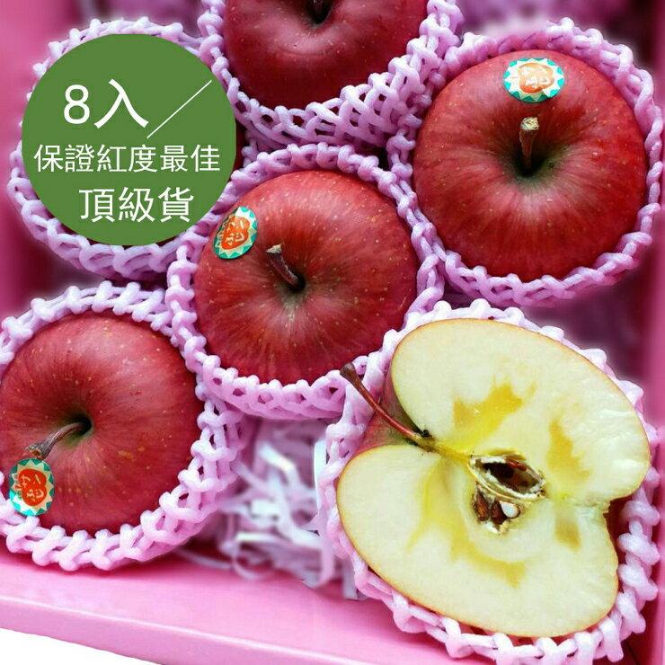 【G先生的水果專賣店】日本青森富士蜜蘋果 (8顆禮盒裝)