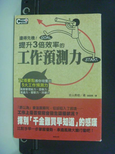 【書寶二手書T3/財經企管_KGZ】提升3倍效率的工作預測力_吉山勇樹