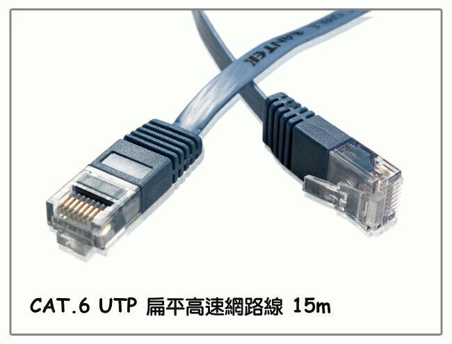 【Z-TEK】CAT.6 UTP 扁平高速網路線15M (ZC-066) 1