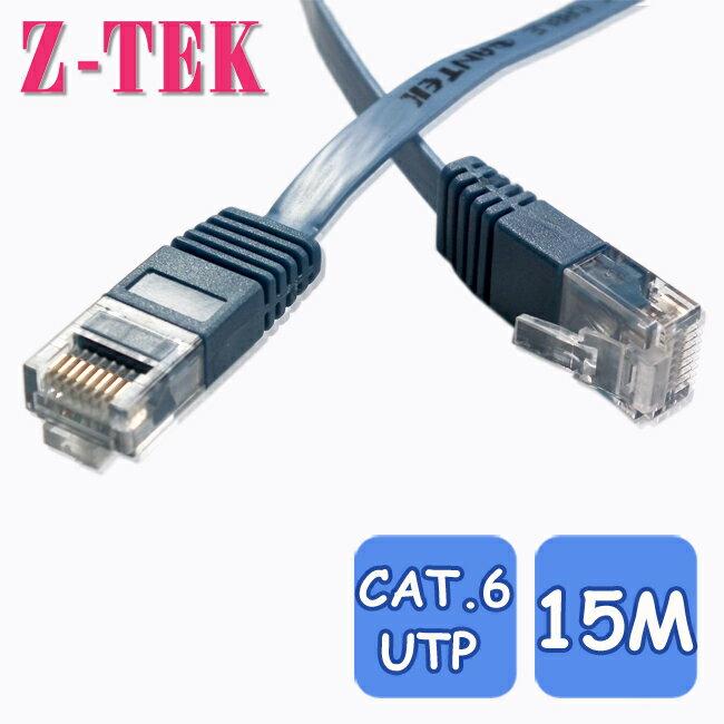 【Z-TEK】CAT.6 UTP 扁平高速網路線15M (ZC-066) 0