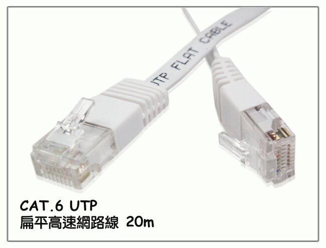 【Z-TEK】CAT.6 UTP 扁平高速網路線20M (ZC-067A) . 1