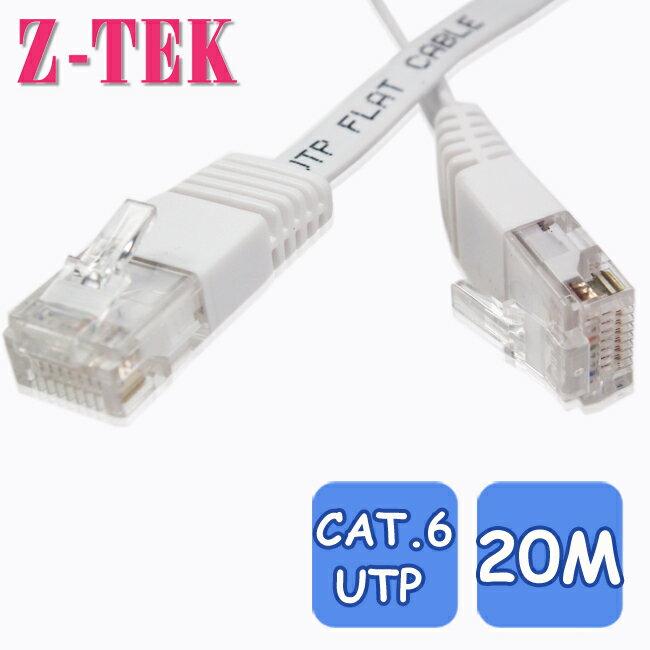 【Z-TEK】CAT.6 UTP 扁平高速網路線20M (ZC-067A) . 0