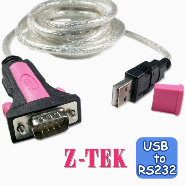 USB2.0 to RS-232 轉接線1.8M(ZE-533C) - 限時優惠好康折扣