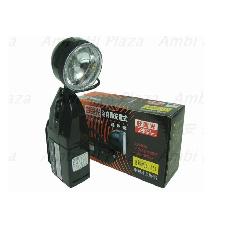 【免運費】好眼光照明燈ZC-301 (可擺頭 ) - 限時優惠好康折扣