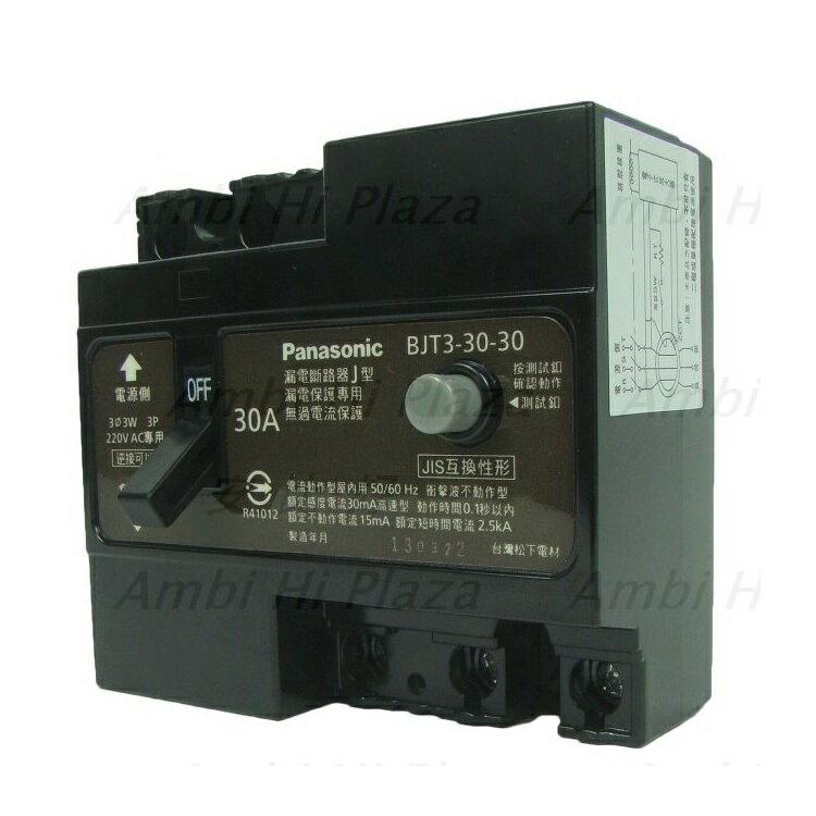 Panasonic漏電斷路器BJT33030 3P30A 0