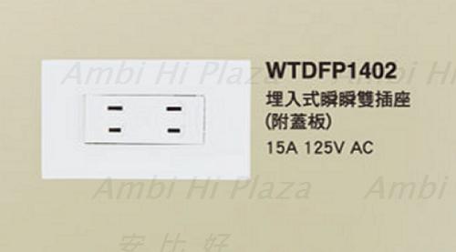 Panasonic插座WTDFP1402二插附蓋板125V/15A -星光系列 - 限時優惠好康折扣